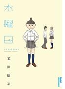 水曜日(IKKI コミックス)