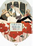 人魚王子と泡沫の恋【イラストあり】(ショコラ文庫)