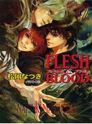 FLESH & BLOOD12(キャラ文庫)