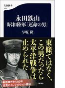永田鉄山 昭和陸軍「運命の男」(文春新書)