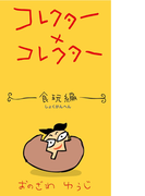 コレクター×コレクター 食玩編(マイカ文庫)