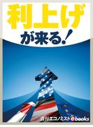 利上げが来る!(週刊エコノミストebooks)