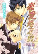 恋愛処方箋 Vol.16(enjugroup)