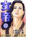 【156-160セット】「女帝」