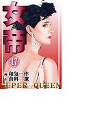 【211-215セット】「女帝」
