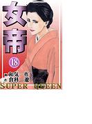 【221-225セット】「女帝」