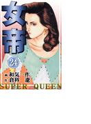 【291-295セット】「女帝」