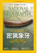 ナショナル ジオグラフィック日本版 2015年9月号