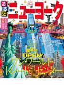 るるぶニューヨーク(2016年版)(るるぶ情報版(海外))