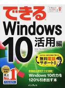 (無料電話サポート付) できる Windows 10 活用編 活用編