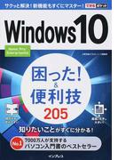 Windows 10困った!&便利技205
