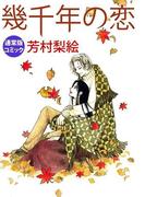 【全1-2セット】幾千年の恋【通常版コミック】