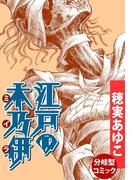 【全1-2セット】江戸の木乃伊
