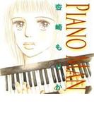 【全1-6セット】Piano Man