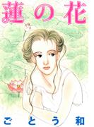 【全1-3セット】蓮の花
