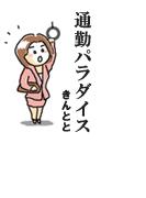【全1-3セット】通勤パラダイス(イマクリ*スタイル )