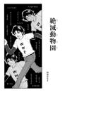 【全1-2セット】絶滅動物園(イマクリ*スタイル )