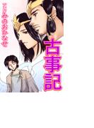 【11-15セット】古事記(名著をマンガで!)