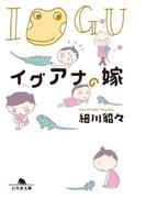 【全1-3セット】イグアナの嫁(幻冬舎文庫)