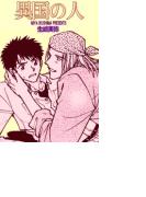 【全1-3セット】異国の人(drap mobile comic)
