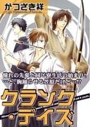 【1-5セット】クランク・デイズ(drap mobile comic)