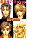 【6-10セット】最強ラブ・ミッション(drap mobile comic)