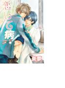 【全1-2セット】恋して病!(drap mobile comic)