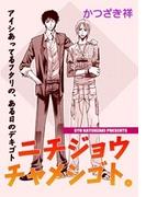 【全1-2セット】ニチジョウチャメシゴト。(drap mobile comic)