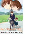 【1-5セット】おにいちゃんのハナビ(ゲッキンコミックス)