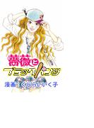 【16-20セット】薔薇とブラックパンツ(ゲッキンコミックス)
