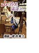 【全1-3セット】山のアナタの宙(ソラ)遠ク…(ゲッキンコミックス)