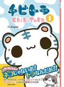 【全1-2セット】チビトラ(ねーねーブックス)