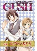 【11-15セット】GUSHmoetto エプロン&ドS(GUSH COMICS)