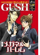 【全1-24セット】GUSHmoetto メガネ&ハーレム(GUSH COMICS)
