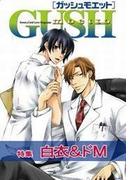 【16-20セット】GUSHmoetto 白衣&ドM(GUSH COMICS)