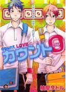 【1-5セット】カウント0シリーズ(GUSH COMICS)