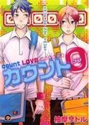 【6-10セット】カウント0シリーズ(GUSH COMICS)
