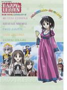 【16-20セット】HAPPY☆LESSON(OVA)