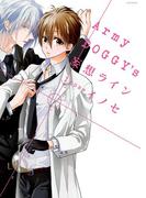 【1-5セット】Army DOGGY'S 妄想ライン(ふゅーじょんぷろだくと)