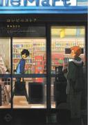 【全1-16セット】コンビニストア(ふゅーじょんぷろだくと)