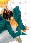 【1-5セット】ヤンキー君と王子様(ふゅーじょんぷろだくと)