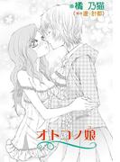 【全1-2セット】オトコノ娘(禁恋)
