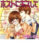 【全1-2セット】ホストにキスして(Love Cute)