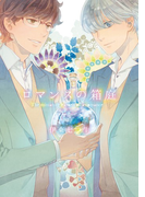【11-15セット】ロマンスの箱庭(F-BOOK Comics)