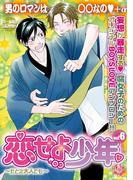 【全1-4セット】いっぱつ LOVE SEASON(恋せよ少年)