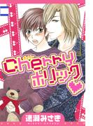 【1-5セット】Cherryホリック