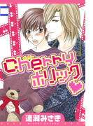 【6-10セット】Cherryホリック