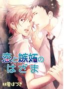 【全1-2セット】恋と嫉妬のはざま(S-lash2)