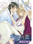 【1-5セット】水泡の恋(S-lash2)
