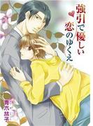 【1-5セット】強引で優しい恋のゆくえ(S-lash2)